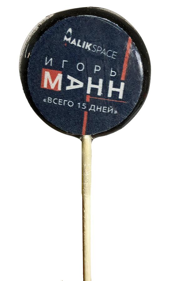 Реклама тренинга Игоря Манна на леденце на палочке