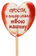lollipop-red_mashina