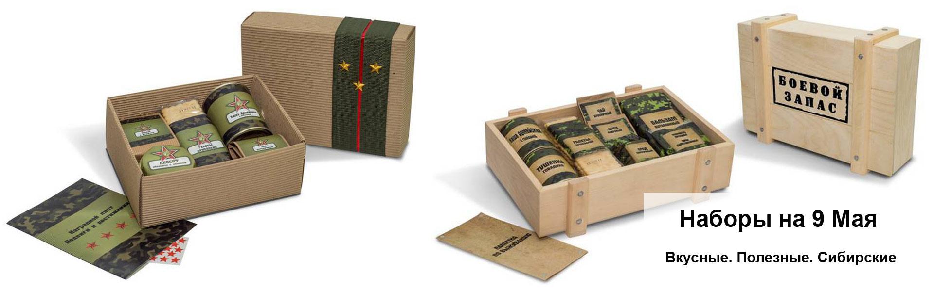 Подарочные наборы на День победы