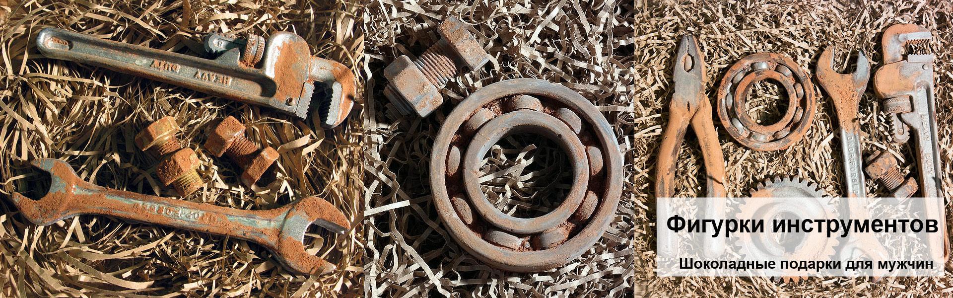 Подарочные наборы инструментов из шоколада